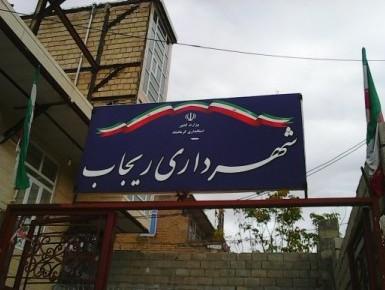 عملکرد یک ساله شهرداری ریژاو از زبان شهردار