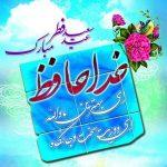 پیام تبریک شهردار ریجاب به مناسبت عید سعید فطر