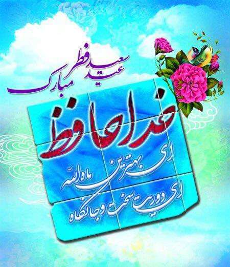 خداحافظ ای بهترین ماه الله