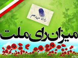 پیام تبریک شهردار ریجاب به مناسبت برگزاری باشکوه انتخابات ریاست جمهوری و شوراهای شهر و روستا