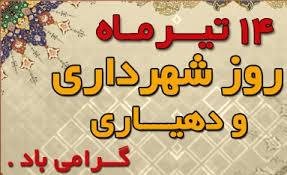 پیام تبریک شهردار ریجاب به مناسبت ۱۴تیرماه روز شهرداری و دهیاری ها